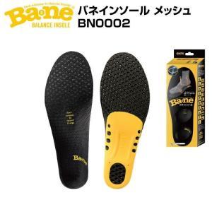 Winning One(ウイニングワン) Ba2na バネ インソール メッシュ BN0002/中敷