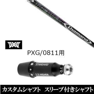 新品スリーブ付シャフト 三菱ケミカル ディアマナ Diamana DF/PXG/0811用スリーブ装...