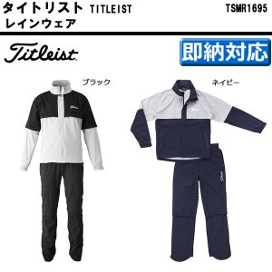 タイトリスト レインウェア TSMR1695 春夏モデル即納 【ASU】|golf7