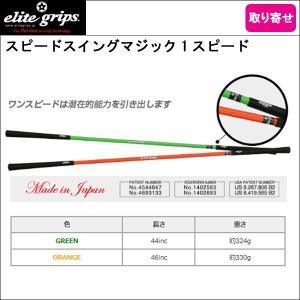 取り寄せ 送料無料 エリートグリップ スピードスイングマジック 1SPEED ゴルフ専用トレーニング器具|golf7