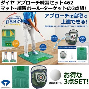 ダイヤ アプローチセット462 パンチャー兼ショットマットとターゲット、練習用ボール(12球)の3点セット!|golf7