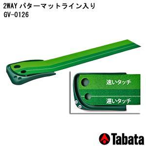 TABATA 2WAYパターマットライン入り 効率よく練習したい方におすすめ GV-0126|golf7