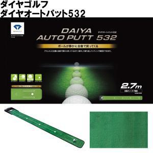 【取り寄せ】 ダイヤゴルフ ダイヤオートパット532 パター練習機 オートリターン付き TR-532 [DAIYA GOLF]|golf7