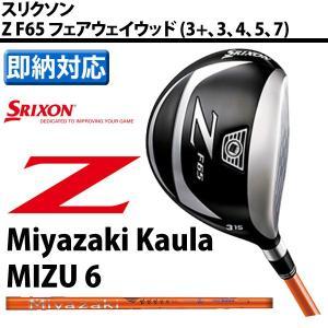 (ポイント10倍)即納 スリクソン Z F65 フェアウェイウッド 1本 Miyazaki KaulaMIZU 6 シャフト ダンロップ|golf7