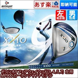 即納 送料無料 レフティ ダンロップ メンズ ゼクシオ9 フェアウェイウッド 左用 MP900 カー|golf7