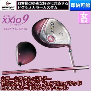 即納 特注品 ボルドーカスタム ダンロップ レディース ゼクシオ9 フェアウェイウッド MP900シャフト|golf7