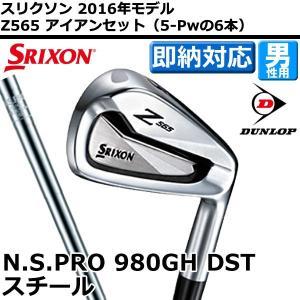 スリクソン Z565 アイアンセット(5-Pw) N.S.PRO 980GH DST スチールシャフト ダンロップ[DUNLOP]【ゴルフ