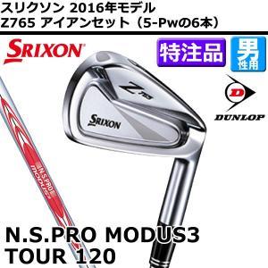 【特注】スリクソン Z765 アイアンセット(5-Pw) N.S.PRO モーダス 3ツアー120シャフト ダンロップ【Z765IR