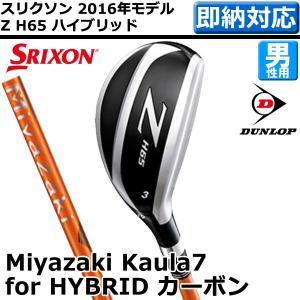 (ポイント10倍)スリクソン Z H65 ハイブリッド ミヤザキKaula7 for HYBRID カーボンシャフト ダンロップ|golf7