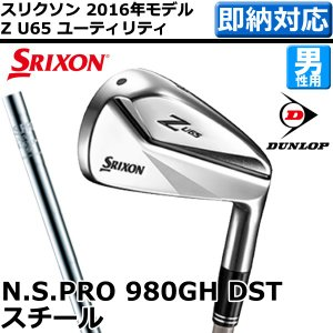 (ポイント10倍)スリクソン Z U65 ユーティリティ NSプロ 980GH DST スチールシャフト ダンロップ|golf7