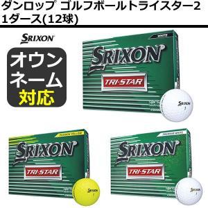 【代引決済不可 オウンネーム専用】 ダンロップ スリクソン スリクソン トライスター2 ゴルフボール 1ダー|golf7