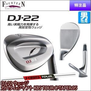 特注 フォーティーン DJ-22 ウェッジ KBS ツアー Cテーパー95シャフト 納期4〜6週間 golf7