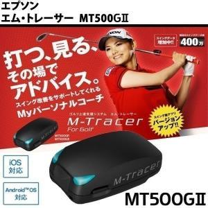 エプソン エム・トレーサー MT500II M-Tracer スイング解析 レベルアップ スコアアップ 練習器具|golf7
