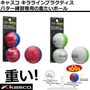 キャスコ キララインプラクティス パター練習専用設計ゴルフボール 2球入り 即納 【KIRALINE KIRA-LINE】|golf7