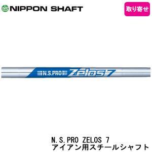 【取り寄せ】 日本シャフト N.S.PRO ZELOS 7 ゼロスセブン 世界最軽量スチール アイアン用スチールシャフ