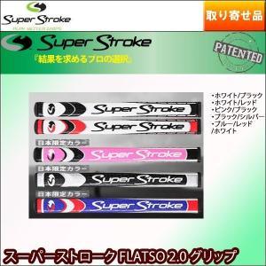 スーパーストローク フラッツォ2.0 ミッドサイズ パターグリップ [ 直径:30mm 重さ:47.5g 長さ:10.5インチ golf7