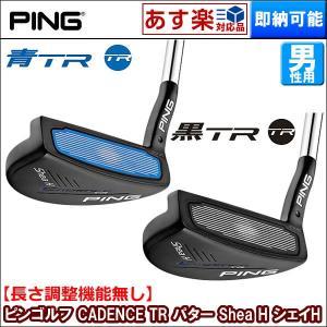 【クリアランス】 ピンゴルフ ケーデンスTR Shea H パター シャフト長調節機能【無し】 [ PING CADENCE TR golf7