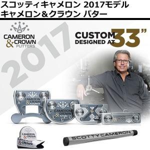 【日本正規品】【数量限定】 2017 スコッティキャメロン キャメロン&クラウンパター カスタムデザイン33 golf7
