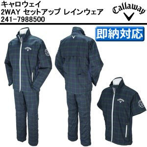 【即納】 キャロウェイ 2WAY セットアップ レインウェア 241-7988500 [サイズ:S、M、L、LL、3L] 【Callawa|golf7