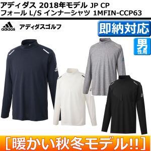 【あすつく】アディダスゴルフ 1MFIN-CCP63 JP CP フォール L/S インナーシャツ メンズ【adidas】【即納】|golf7