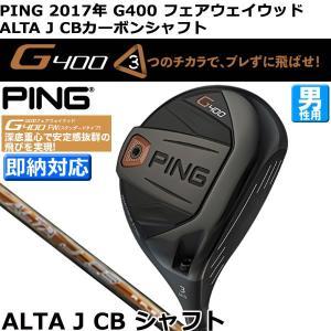 〈ポイント10倍〉即納 日本正規品 ピンゴルフ G400 スタンダードタイプフェアウェイウッド ALTA J CB|golf7