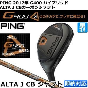 〈ポイント10倍〉【即納】 日本正規品 ピンゴルフ G400 ハイブリッド ALTA J CBカーボンシャフト[PING][Hy|golf7