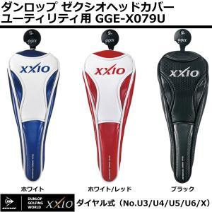 ダンロップ ゼクシオ ユーティリティ用ヘッドカバー GGE-X079U|golf7