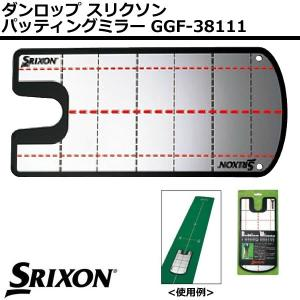 スリクソン パッティングミラー パター練習機 GGF-38111 ダンロップ 【DUNLOP SRIXON  練習器具 2017年モ|golf7
