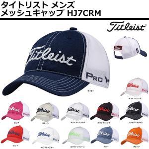 タイトリスト メッシュキャップ HJ7CRM フリー(F)サイズ/Lサイズ|golf7