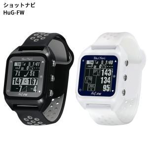 (即納)ショットナビ  ハグFW HuG-FW 腕時計型ゴルフGPSナビ 距離測定器 FWナビ エイ...