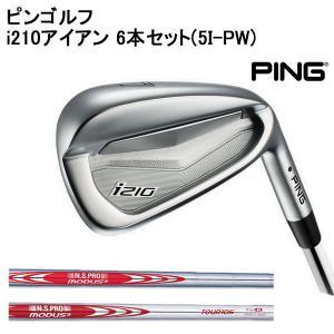 ピンゴルフ i210アイアン 6本セット(5I-PW) モーダス3ツアー105/120/125シャフ...