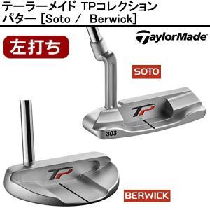 【左用】 テーラーメイド TPコレクションパター [Soto /  Berwick] PUTTER【Taylor Made】【ゴルフクラブ golf7