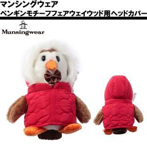 マンシングウェア ペンギンモチーフ フェアウェイウッド用ヘッドカバー LQ4237|golf7