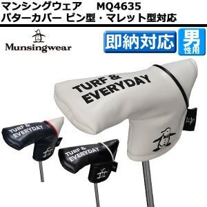 マンシングウェア MQ4635 パターカバー ピン型・マレット型対応 メンズ 2017 [Munsingwear]即納 【ゴル golf7