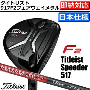 即納 タイトリスト917F2フェアウェイウッド タイトリストスピーダー517カーボンシャフト【S【SOKU】|golf7