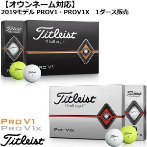 オウンネーム受付専用  タイトリスト 2017 PROV1 PROV1X 1ダース(12球入り)[代引決済不可]|golf7
