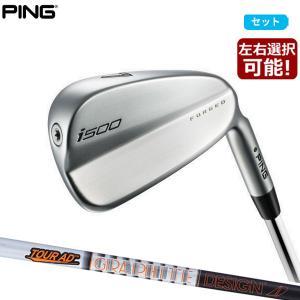 【特注 納期約2〜4週】 ピンゴルフ i500アイアン 5本セット(6I-PW)  ツアーAD IZ...
