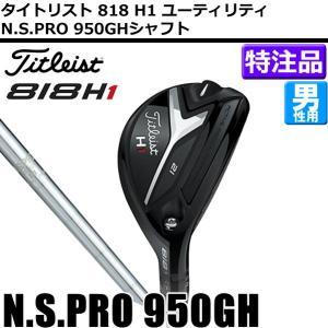 【納期約2〜3週間】【特注品】タイトリスト 818 H1 ユーティリティ N.S.PRO 950GHシャフトモデル[Titleist|golf7