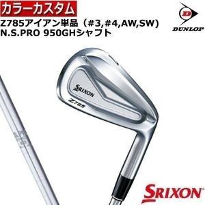 【特注/カラーカスタム】スリクソン Z785 アイアン単品(#3,#4,AW,SW) N.S.PRO...