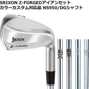 (ポイント10倍)特注 カラーカスタム スリクソン Z-565 アイアンセット NSプロ950/980DST ダイナミックゴールドDST|golf7