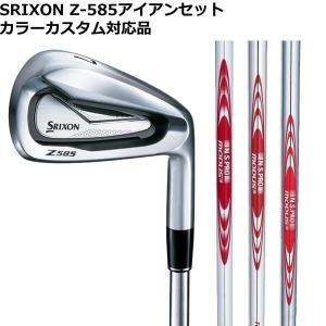 (ポイント10倍)特注 カラーカスタム スリクソン Z-565 アイアンセット NSプロモーダス3ツアー105/120/125|golf7
