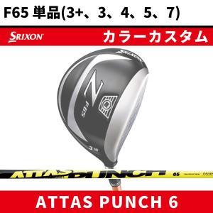 特注 カラーカスタム スリクソン Z F65 フェアウェイウッド 単品 ATTAS PUNCH 6 ダンロップ|golf7