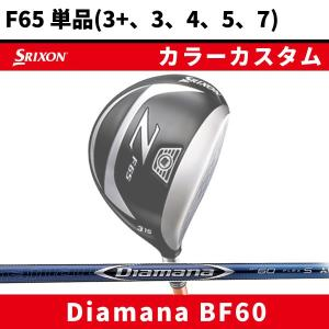 特注 カラーカスタム スリクソン Z F65 フェアウェイウッド 単品 ディアマナ BF60 ダンロップ|golf7