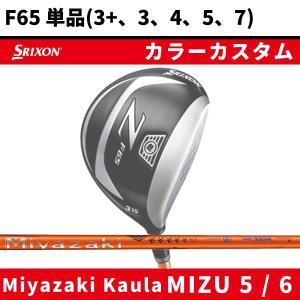 特注 カラーカスタム スリクソン Z F65 フェアウェイウッド 単品 ミヤザキ カウラ ミズ 5 ・ 6 ダンロップ|golf7