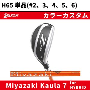 特注 カラーカスタム スリクソン Z H65 ハイブリッド 単品 ミヤザキカウラ 7 納期約3週間|golf7