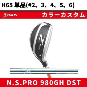 特注 カラーカスタム スリクソン Z H65 ハイブリッド 単品 N.S.PRO 980GH D.S.T ダンロップ|golf7