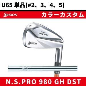 特注 カラーカスタム スリクソン Z U65 ユーティリティ 単品 N.S.PRO 980GH DST ダンロップ|golf7