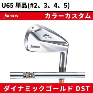 特注 カラーカスタム スリクソン Z U65 ユーティリティ 単品 ダイナミックゴールドDST ダンロップ|golf7