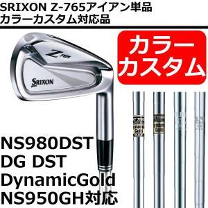 特注 カラーカスタム スリクソン Z-765 アイアン 単品販売 NSプロ950/980DST ダイナミックゴールドDST|golf7