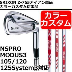 特注 カラーカスタム スリクソン Z-765 アイアン 単品 NSプロモーダス3ツアー105/120/125システム3|golf7